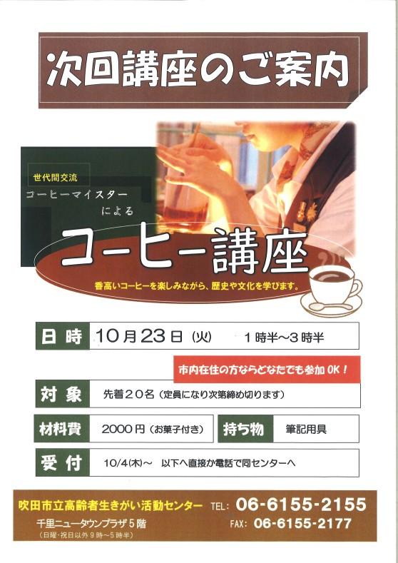 HIROコーヒー講座